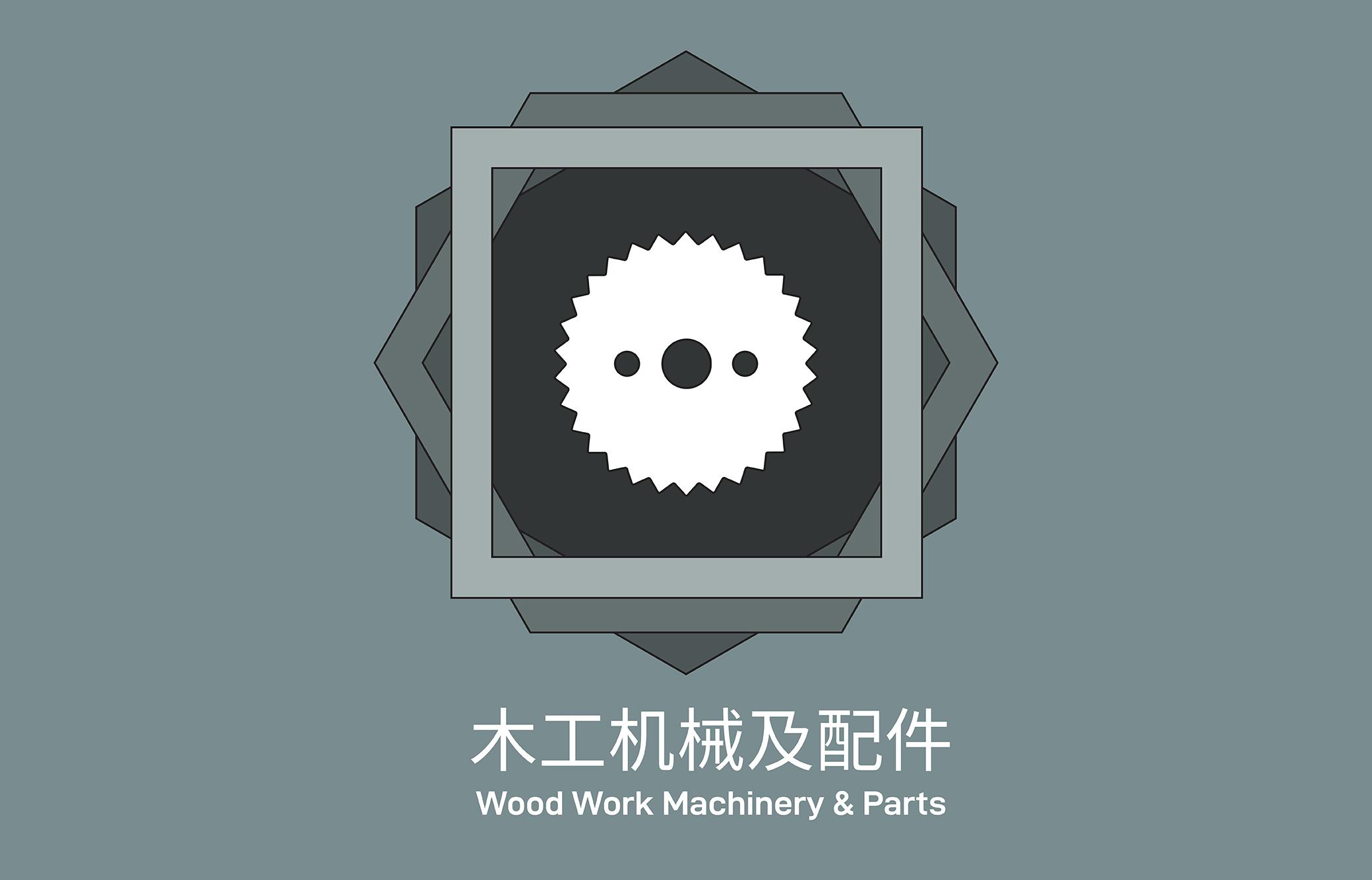木工机械及配件