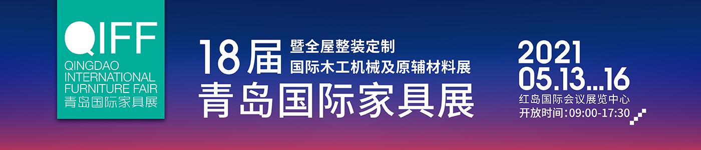青岛国际家具展、全屋定制、木工机械、原辅材料